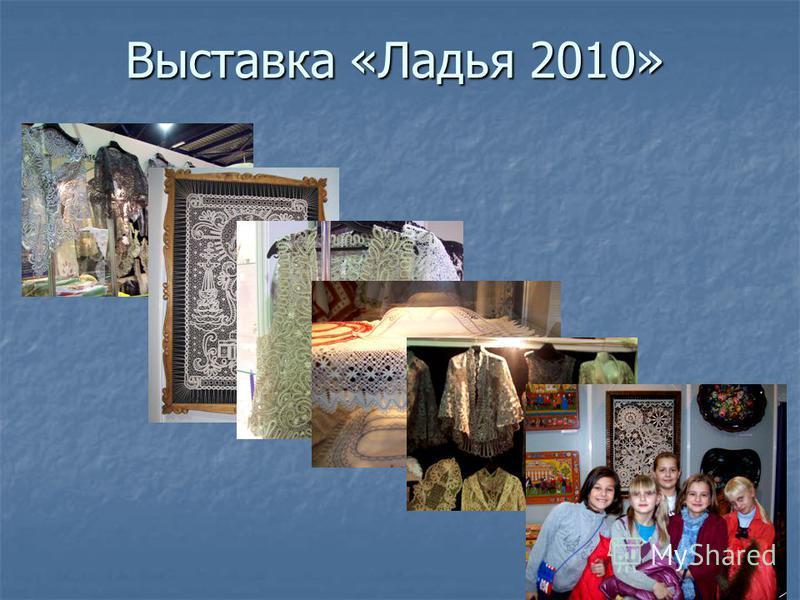 Выставка «Ладья 2010»