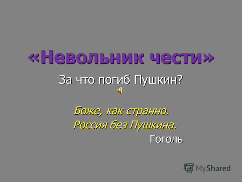 «Невольник чести» За что погиб Пушкин? Боже, как странно. Россия без Пушкина. Россия без Пушкина. Гоголь Гоголь