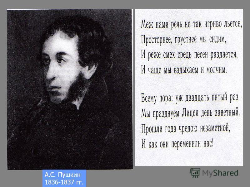 А.С. Пушкин 1836-1837 гг.