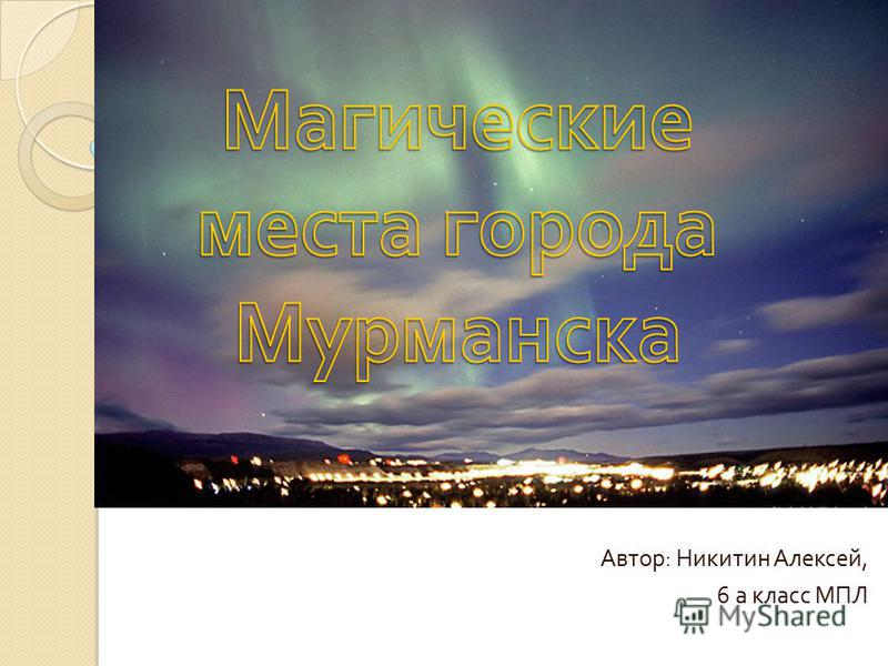Автор : Никитин Алексей, 6 а класс МПЛ