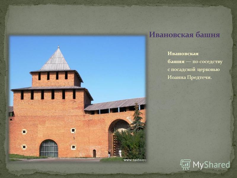 Ивановская башня по соседству с посадской церковью Иоанна Предтечи.