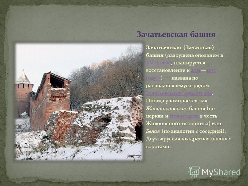Зачатьевская (Зачатская) башня (разрушена оползнем в XVIII веке, планируется восстановление к 20122013 году [4] ) названа по располагавшемуся рядом Зачатьевскому монастырю. Иногда упоминается как Живоносновская башня (по церкви и монастырю в честь Жи