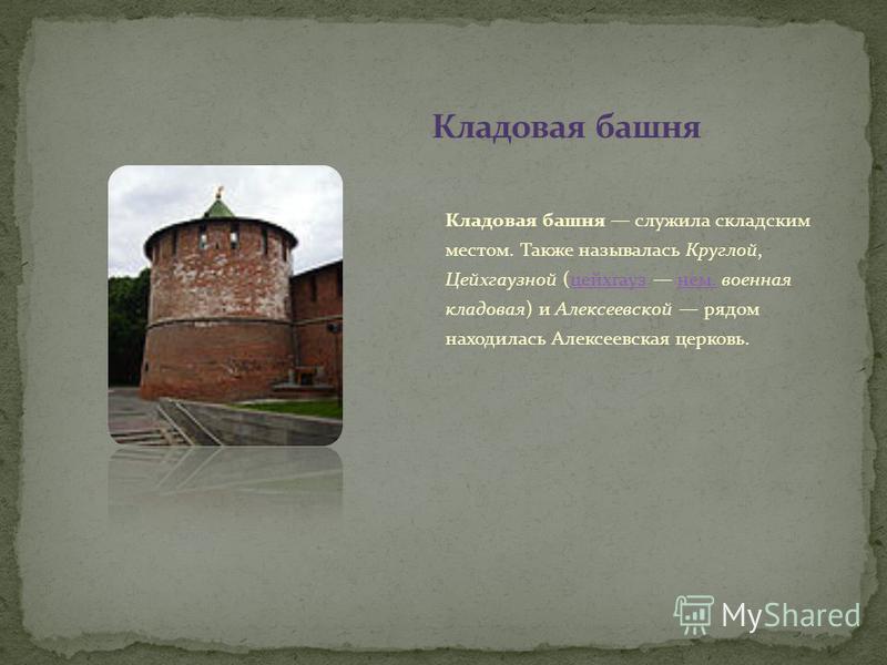 Кладовая башня служила складским местом. Также называлась Круглой, Цейхгаузной (цейхгауз нем. военная кладовая) и Алексеевской рядом находилась Алексеевская церковь.цейхгаузном.