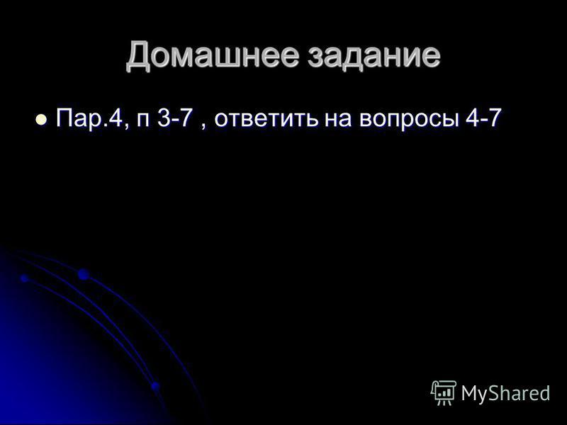 Домашнее задание Пар.4, п 3-7, ответить на вопросы 4-7 Пар.4, п 3-7, ответить на вопросы 4-7