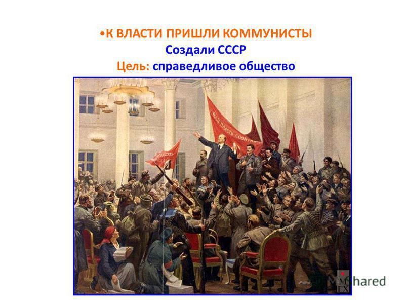 Причины Октябрьской революции 1917 года: усталость от войны; промышленность и сельское хозяйство страны оказались на грани полного развала; катастрофический финансовый кризис; нерешенность аграрного вопроса и обнищание крестьян; оттягивание социально