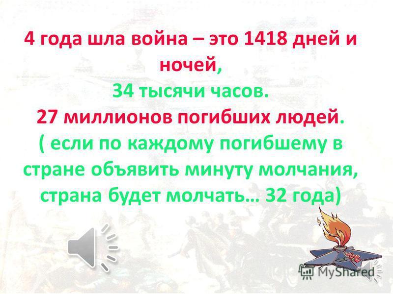 Вели́кая Оте́чественная война́ Вели́кая Оте́чественная война́ (1941 1945) освободительная война Советского Союза против нацистской Германии и её европейских союзников (Венгрии, Италии, Румынии, Словакии, Хорватии, Испании), важнейшая часть 2-й мирово