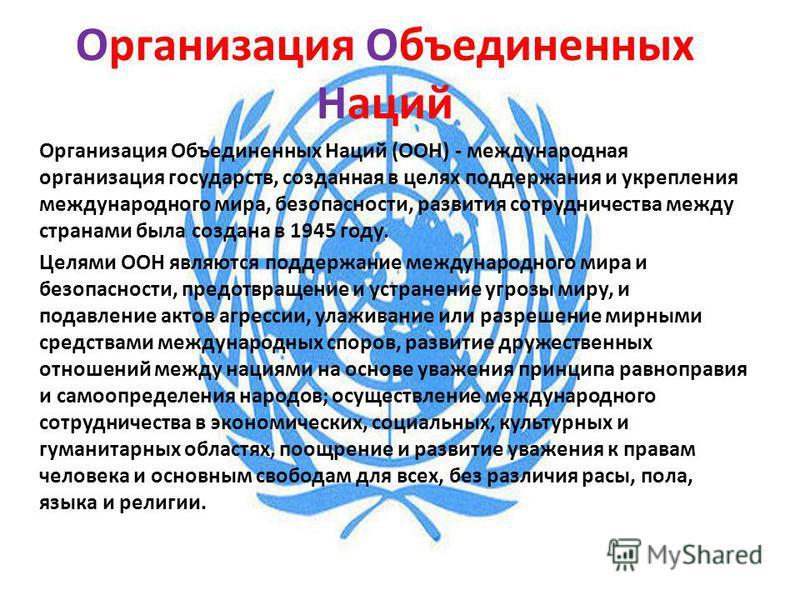24 октября 1945 г Большинство государств планеты объединились в ОРГАНИЗАЦИЮ ОБЪЕДИНЕННЫХ НАЦИЙ (ООН) заседание