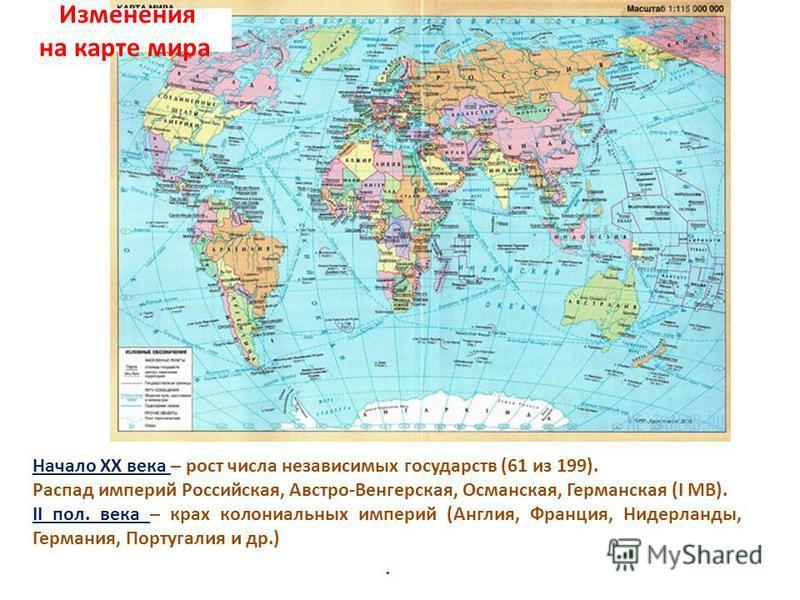 Новейшее время - самая короткая среди эпох, которые выделяются в истории человечества. Началось новейшее время в октябре 1917 года, когда в России произошла Октябрьская революция.