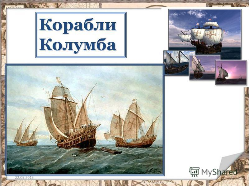 22.05.201517 Корабли Колумба