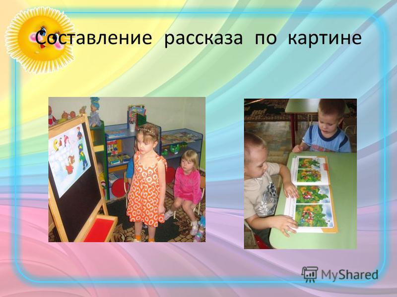Составление рассказа по картине