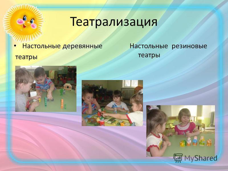 Театрализация Настольные деревянные театры Настольные резиновые театры