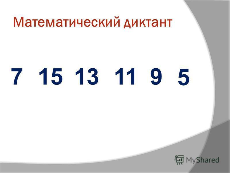 Математический диктант 71513119 5