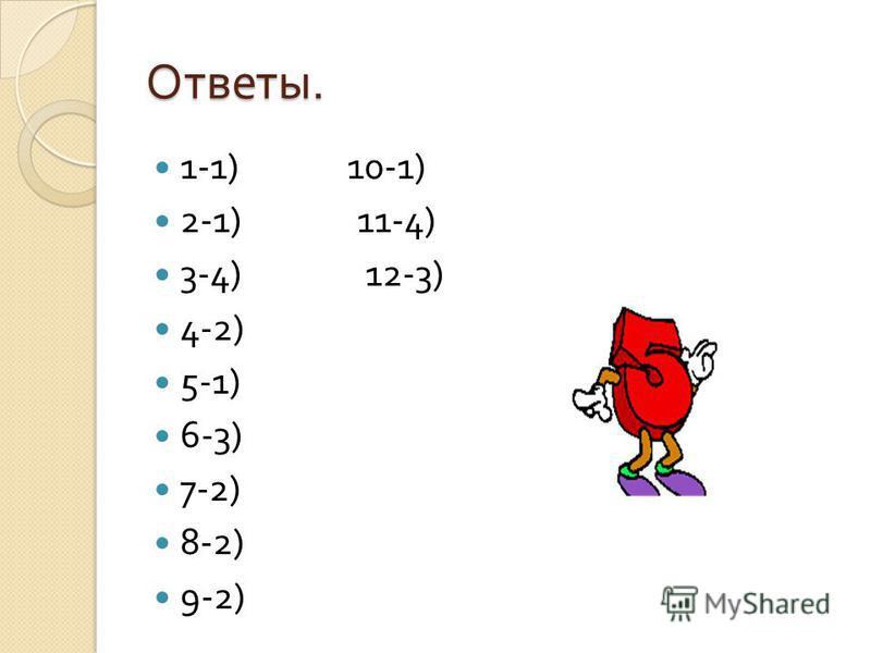 Ответы. 1-1) 10-1) 2-1) 11-4) 3-4) 12-3) 4-2) 5-1) 6-3) 7-2) 8-2) 9-2)