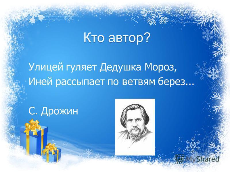 Чьё это? С. Михалков С. Есенин А. Барто Ф. Тютчев И. Бунин К. Бальмонт «Светло-пушистая...» «Дело было в январе...» «Чародейкою Зимою...» «Зимним холодом...» «Береза» «Новогодняя быль»