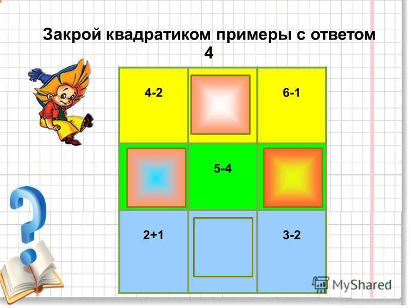 4-23+16-1 5-15-41+3 2+12+23-2 Закрой квадратиком примеры с ответом 4