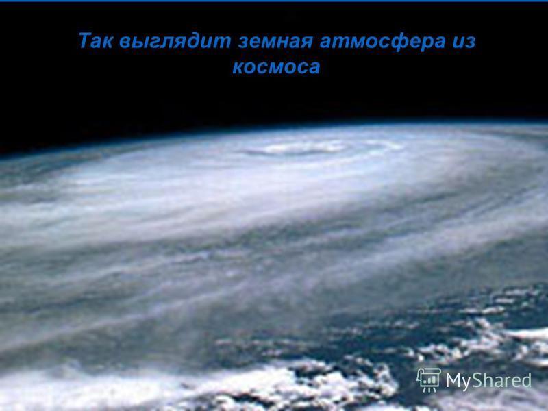 Так выглядит земная атмосфера из космоса