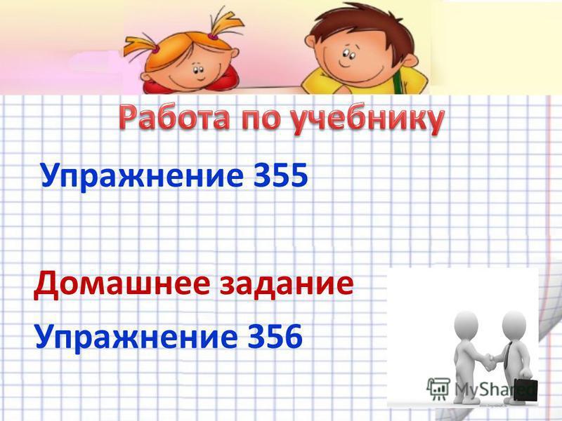 Упражнение 355 Домашнее задание Упражнение 356