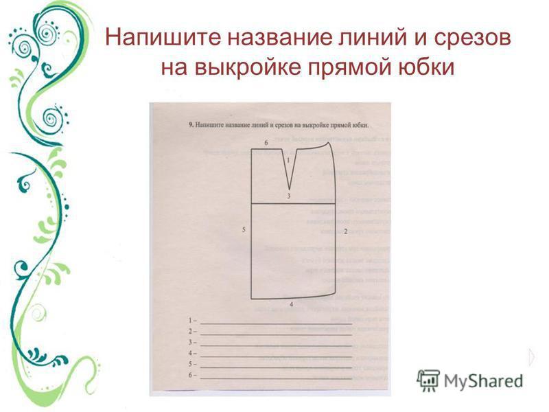 Мерки для построения юбки «полусолнце» Пот ВгДст Ди Поб Шп