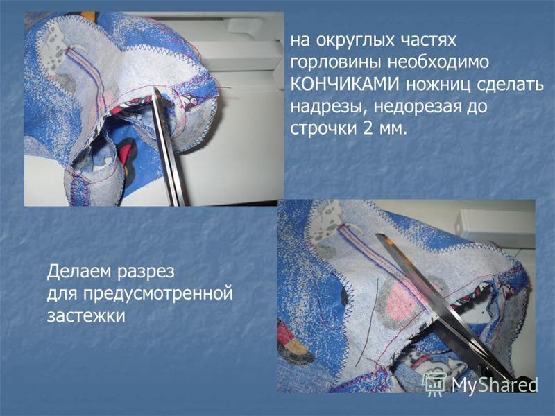 на округлых частях горловины необходимо КОНЧИКАМИ ножниц сделать надрезы, недорезая до строчки 2 мм. Делаем разрез для предусмотренной застежки