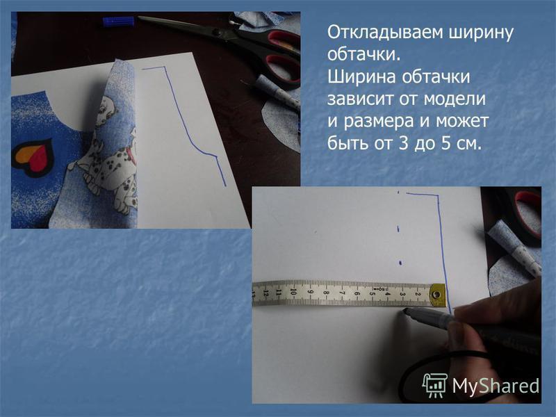 Откладываем ширину обтачки. Ширина обтачки зависит от модели и размера и может быть от 3 до 5 см.