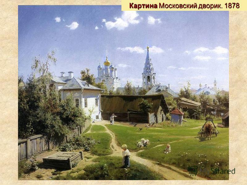 Картина Московский дворик. 1878