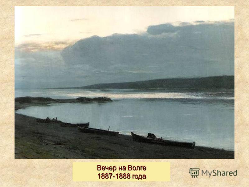 Вечер на Волге 1887-1888 года