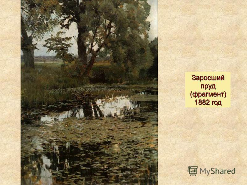 Заросший пруд (фрагмент) 1882 год
