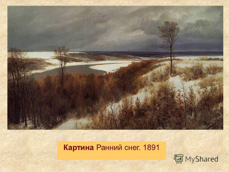 Картина Ранний снег. 1891