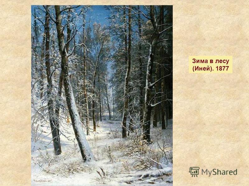 Зима в лесу (Иней). 1877