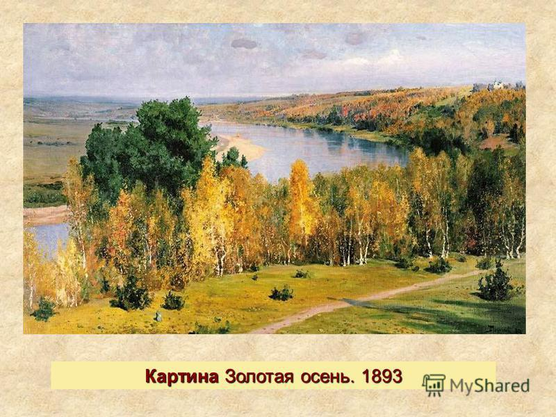 Картина Золотая осень. 1893
