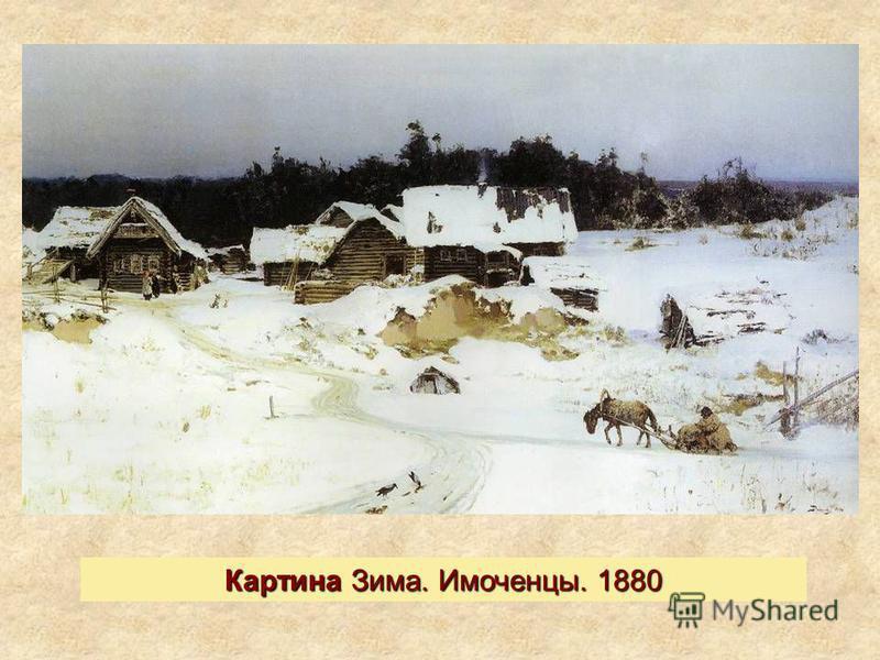 Картина Зима. Имоченцы. 1880