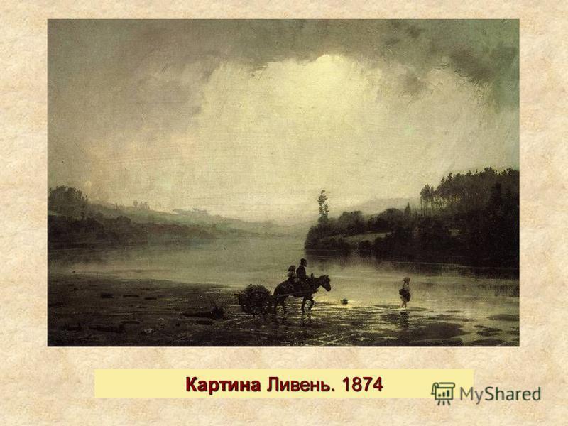 Картина Ливень. 1874