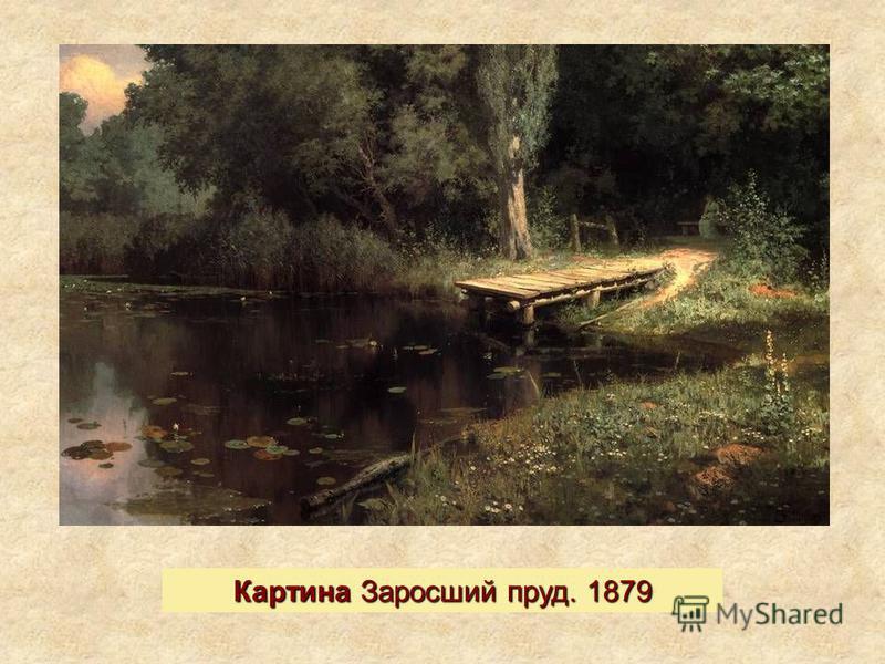Картина Заросший пруд. 1879