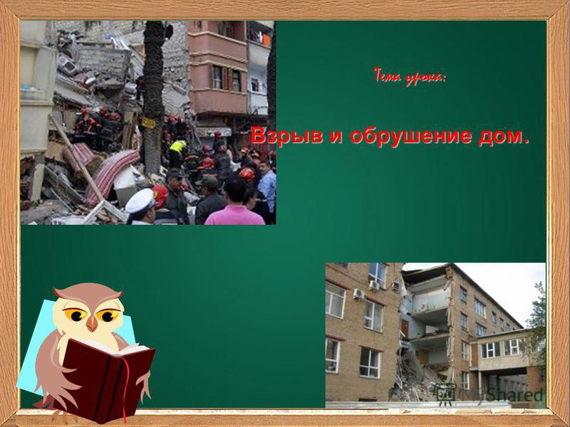 Взрыв и обрушение дом. Тема урока: