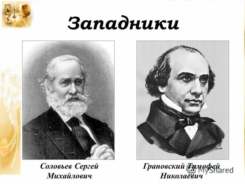 Западники Грановский Тимофей Николаевич Соловьев Сергей Михайлович