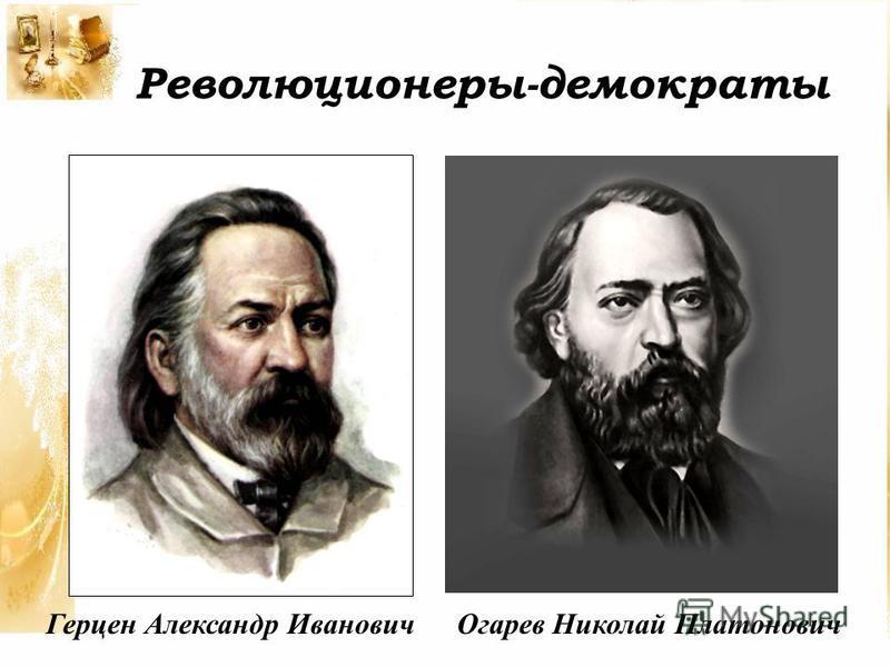 Революционеры-демократы Герцен Александр Иванович Огарев Николай Платонович