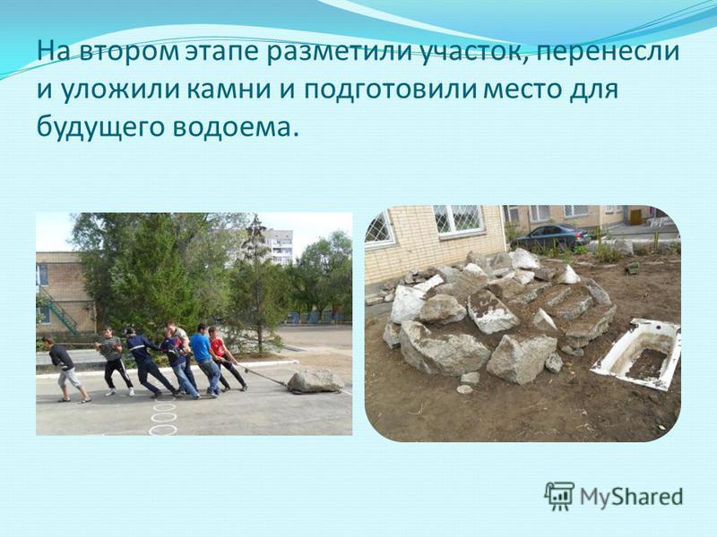На втором этапе разметили участок, перенесли и уложили камни и подготовили место для будущего водоема.