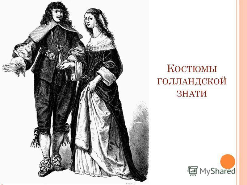 К ОСТЮМЫ ГОЛЛАНДСКОЙ ЗНАТИ
