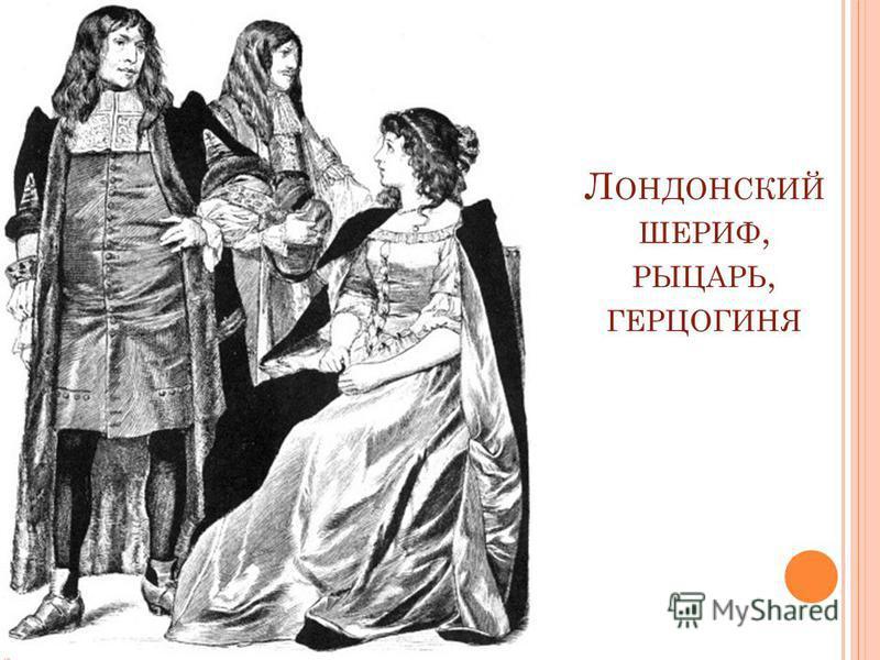 Л ОНДОНСКИЙ ШЕРИФ, РЫЦАРЬ, ГЕРЦОГИНЯ