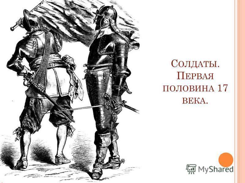 С ОЛДАТЫ. П ЕРВАЯ ПОЛОВИНА 17 ВЕКА.