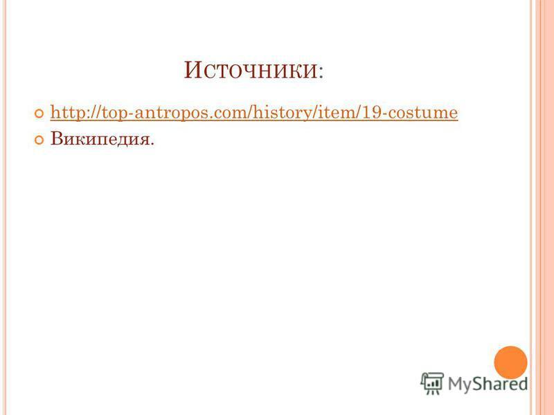 И СТОЧНИКИ : http://top-antropos.com/history/item/19-costume Википедия.