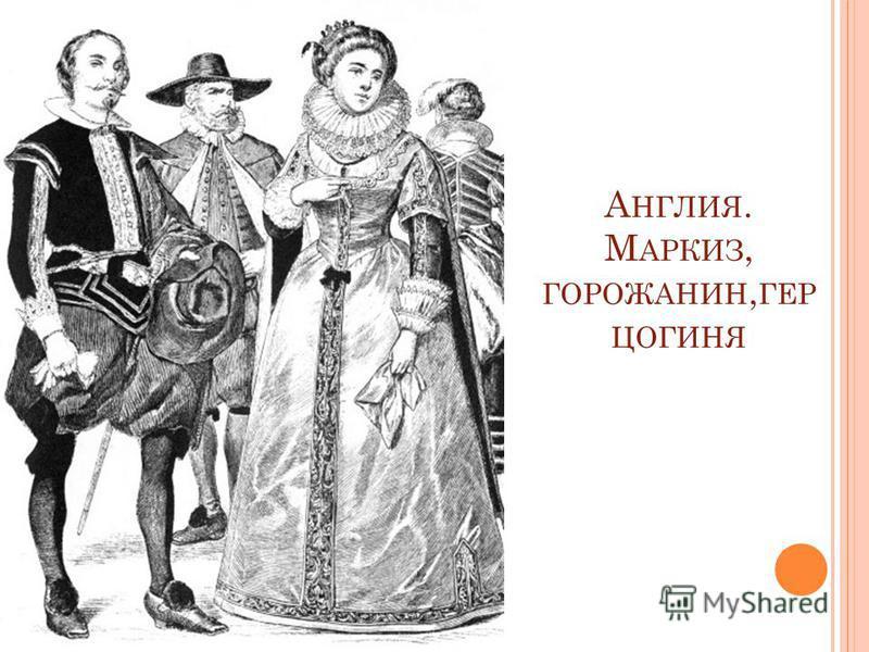 А НГЛИЯ. М АРКИЗ, ГОРОЖАНИН, ГЕР ЦОГИНЯ