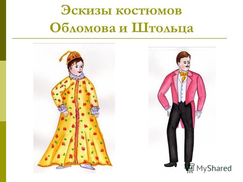 Эскизы костюмов Обломова и Штольца