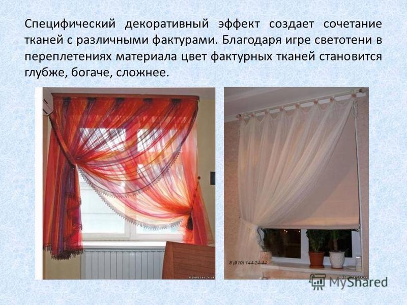 Одноцветные шторы без принтов (рисунков) легче гармонируют с окружением. Их красота – в цвете, фактуре и выработке ткани.