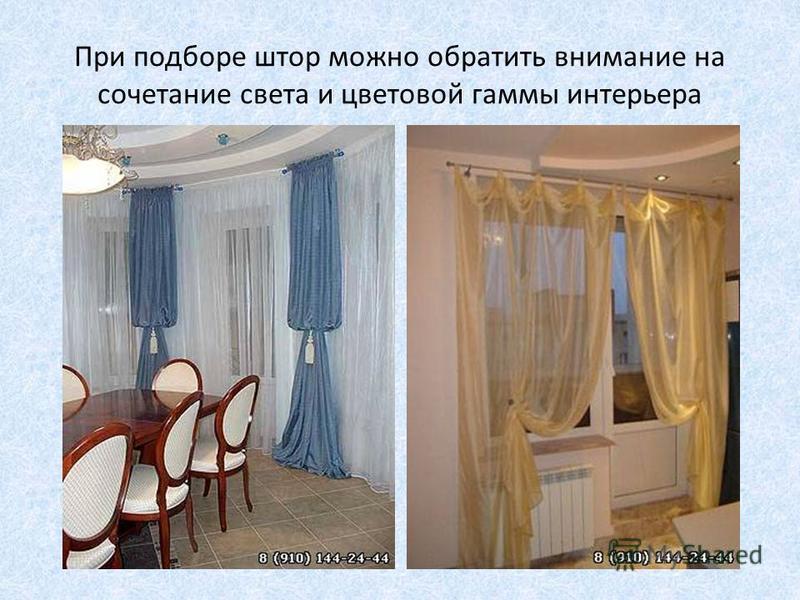 Может быть у вас красивейший вид из окна, тогда стоит подобрать прозрачные укороченные шторы с оригинальным крепежом к карнизу.