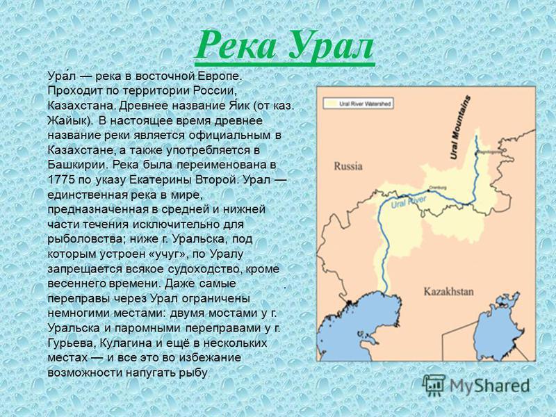 Река Ишим Иши́м (каз. Есіл) река в Казахстане и России, левый (самый длинный) приток Иртыша. Длина 2450 км, площадь бассейна 177 тыс. км². В настоящее время уровень воды в реке Ишим снизился на несколько метров, обмеление происходит постоянно. Несмот