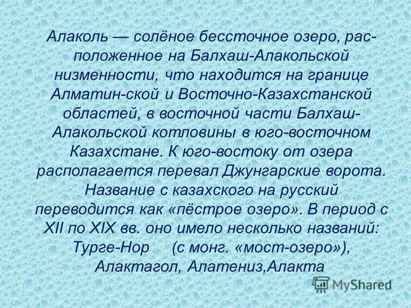 Балха́ш (каз. Балқаш) бессточное полу пресноводное озеро в восточной части Казахстана, второе по величине непересыхающее солёное озеро (после Каспийского моря) и 13-е в списке крупнейших озёр в мире. Уникальность озера состоит в том, что оно разделен