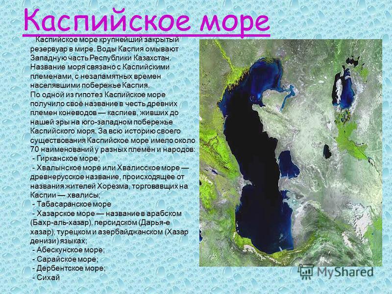 Алаколь солёное бессточное озеро, рас- положенное на Балхаш-Алакольской низменности, что находится на границе Алматин-ской и Восточно-Казахстанской областей, в восточной части Балхаш- Алакольской котловины в юго-восточном Казахстане. К юго-востоку от
