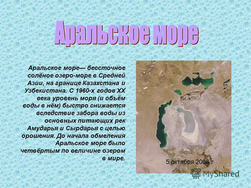 Экологические проблемы Каспийского моря связаны с загрязнением вод в результате добычи и транспортировки нефти на континентальном шельфе, поступлением загрязняющих веществ из Волги и других рек, впадающих в Каспийское море, жизнедеятельностью прибреж