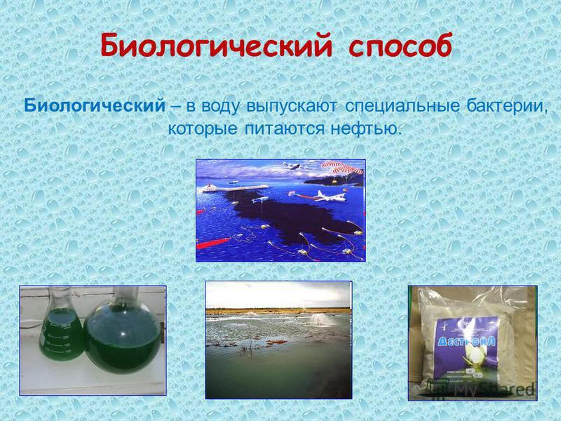 Химический способ очистки. Химический – нефтяную плёнку разрушают с помощью химических веществ.